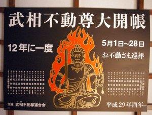 12年に1度の開帳、高田の興禅寺や日吉の金蔵寺、下田地蔵尊や保福寺でも