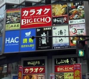 カラオケ店を外出先オフィスに、ビッグエコー新横浜など27店でビジネス利用プラン