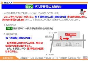 綱島SST脇のバス停「松下通信脇」、しまむら前から新田堀側へ40m移動へ