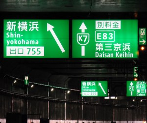 <きたせん利用状況>新横浜~岸谷生麦は1日1万6000台、「第三京浜」は減少