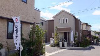<下田町>大和ハウスの住宅分譲地「セキュレア」、2カ所で現在も販売中