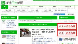 <5/23(火)締切>「横浜日吉新聞」のバナー広告主を地域を対象に募集します