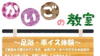 <2017年5月>大豆戸地域ケアプラザからの最新情報~「ハマハグ」協賛開始・後見人カフェ他
