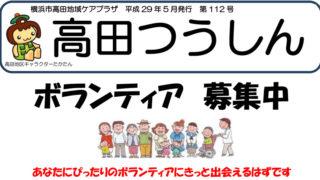 <2017年5月号>高田地域ケアプラザからの最新情報~ボランティア募集、男性の料理教室他