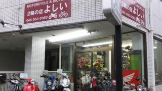 綱島街道沿いの老舗バイク店が日大高校近くに移転、新たに自転車も取り扱いへ