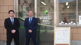 税理士・澤口さんが日吉駅近に新事務所オープン、地域をつなぐ相談所に