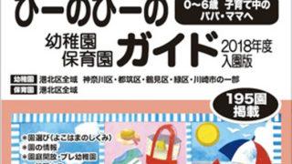 最新「幼稚園・保育園ガイド」は5/26(金)、計195園網羅し販売店数も拡大へ