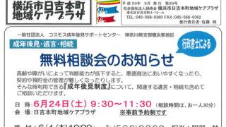 <2017年5月号>日吉本町地域ケアプラザからの最新情報~「成年後見・遺言・相続」無料相談会他