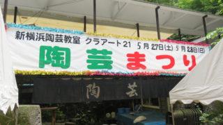 新横浜1丁目に近い「陶芸教室クラアート21」で5/27(土)・28(日)に陶芸まつり