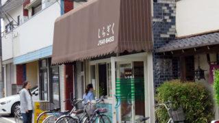 新羽駅近くの住宅街、安さと旨さ備えた穴場的な「弁当・定食店&居酒屋」