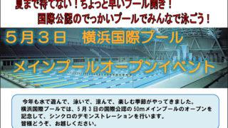 北山田の横浜国際プール、5/3(水・祝)の午後に早くも「プール開き」
