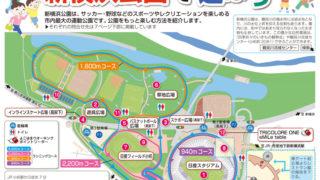 親子でのんびりもスポーツも楽しめる「新横浜公園」、今月号の広報にガイド掲載