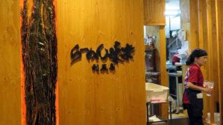 ラー博の島ラーメン「味楽」、利尻昆布がより感じられる新メニューを発売