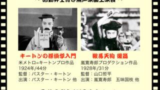 90年前の無声映画が蘇る、「活弁士」の第一人者が5/14(日)午後に菊名で公演