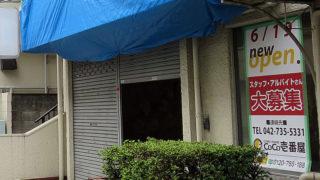 <中央通り>昨秋閉店の古書店跡にカレー店「ココイチ」、6/19オープンと掲出
