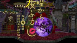 日本テレの深夜バラエティに日吉・綱島が登場、「慶應とアップルの街」と紹介