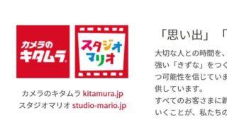 新横浜2丁目が本社「カメラのキタムラ」、CCCが約30%の株式取得で筆頭株主に