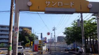 日吉駅から徒歩3分の6階建て賃貸マンション、「サンロード」至近の駐車場に計画