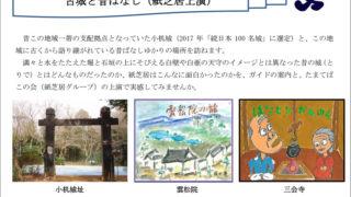 続日本100名城の「小机城」を歩きながら紙芝居で学ぶツアー、6/3(土)に