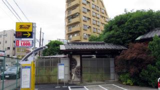 綱島交差点の旧「割烹旅館」敷地にコインパーキング、再開発までの期間限定か