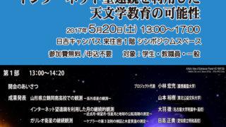 天体観測や天文学が深化、5/20(土)に日吉で「インターネット望遠鏡」のシンポ