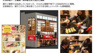 <綱島西1>バス通り沿いに「銀だこ」の新業態、客が自ら焼くタコ焼き酒場か