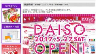 北新横浜の大型スーパー「エスポット」2階にダイソー、5/27(土)オープン
