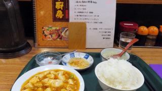 <グルメ>財布が寂しい時の昼食は綱島東口、バス乗場前の「500円ランチ戦争」