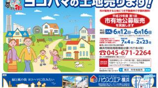 高田駅から徒歩4分、住宅分譲地の2区画分を横浜市の一般入札で販売へ