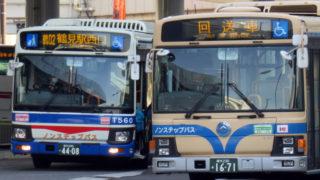 <新横浜~鶴見のバス路線>同じ時間に市営・臨港が並走するのは「非効率」との声