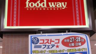 ぺぺ地下のスーパー「フードウェイ」、コストコの人気商品を2日間だけ限定販売
