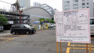 新横浜スケートセンター裏手のコイン駐車場、10階建て43戸のマンション計画