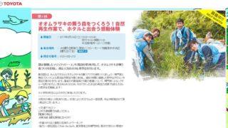 トヨタによる鶴見川の環境保全活動「アクアソーシャルフェス」の参加者を募集