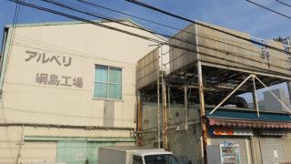 樽町中近くの洋菓子工場アルベリ、「万策尽きた」と弁護士に一任し継続断念