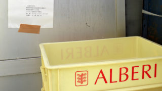 """師岡町の洋菓子工場「アルベリ」が事業停止、""""万策尽きた""""と弁護士に一任"""