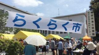 5/21(日)は菊名へ、30年以上続く恒例のチャリティーイベント「らくらく市」