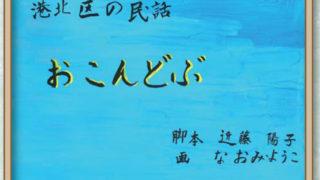 全国的に注目の「昔ばなし紙芝居」で鶴見川を学ぶ、6/17午後に流域センターで