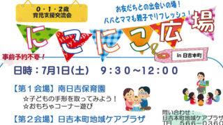 <2017年6月号>日吉本町地域ケアプラザからの最新情報~育児支援イベント「にこにこ広場」他