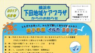 <2017年6月号>下田地域ケアプラザからの最新情報~親子学級イルカ・障がいを知ろう!「自閉症って?」他