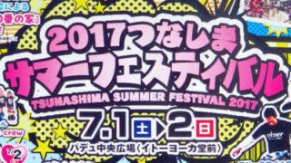 <綱島の2017年夏祭り>今週末7/1(土)・2(日)の「サマーフェス」を皮切りに