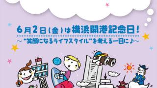 <2017開港記念日>6/2(金)だけ「入場無料」となる横浜市内の施設リスト