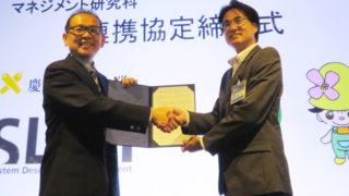 日吉の慶應大学院「SDM研究科」と港北区が連携協定、日吉台小で先進授業も