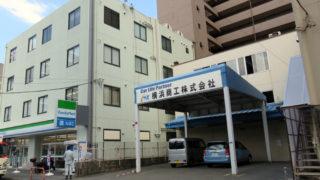 新横浜1のカリモク正面にある3階建て事務所が解体、自動車部品の事業者は移転