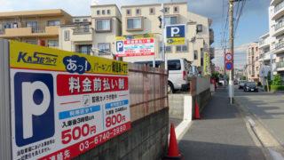 <綱島東4>アップル研究所裏手の旧農地、加瀬倉庫のコイン駐車場を開設