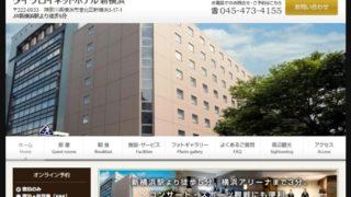 アリーナ通りの「ダイワロイネットホテル新横浜」、6月限定の直前割プラン