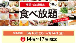 東京・神奈川で唯一、北新横浜の「かっぱ寿司」で平日午後限定の食べ放題を試行