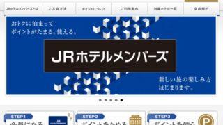 JR東海系「アソシア新横浜」、JR東日本主導の「JRホテルメンバーズ」に加盟
