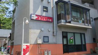 新横浜1丁目の貴重な焼肉店「きらきら本舗」が移転表明、2丁目のビル5階へ