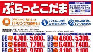 <2017年夏休み>ハイシーズンも「新幹線」は割引あり、名古屋や大阪へ割安で