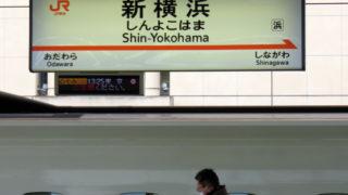 <新横浜発の新幹線通勤>定期券に在来線並みの割引率を要望、JR「必ずしも低くない」